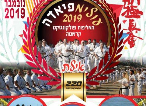 עולימפיאדה אילת-2019