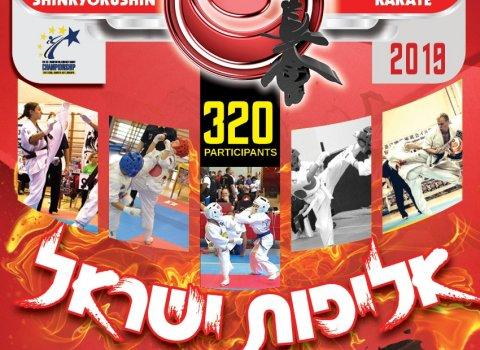 האליפות הפתוחה של ישראל בקראטה שינקיוקושינקאי 2019