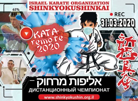 אליפות ישראל בקאטה 2020 (מרוחק)